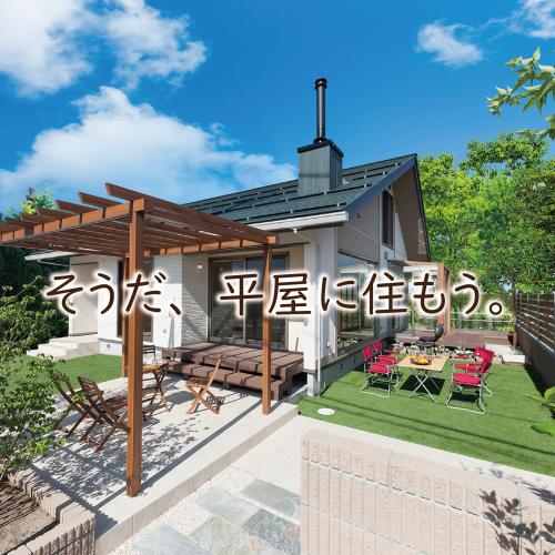 12/5・12/6「木のひらや」完成見学会!ご来場特典あり🎁