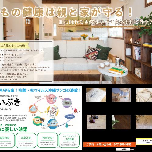 【子供の健康は親と家が守る!】追加開催 OPEN HOUSE!栗東市上鈎
